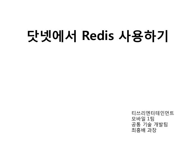 닷넷에서 Redis 사용하기 티쓰리엔터테인먼트 모바일 1팀 공통 기술 개발팀 최흥배 과장