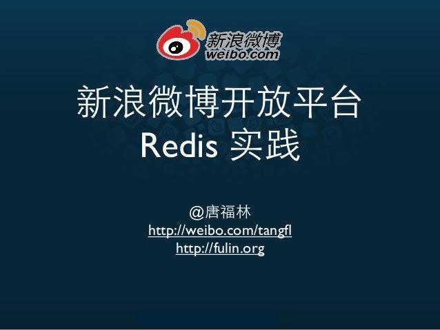 新浪微博开放平台 Redis 实践 @唐福林 http://weibo.com/tangfl http://fulin.org