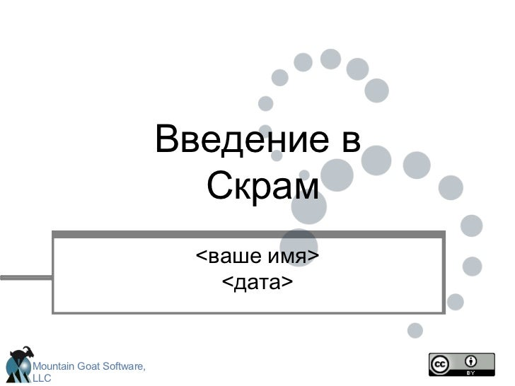 Redistributable intro To Scrum, Russian