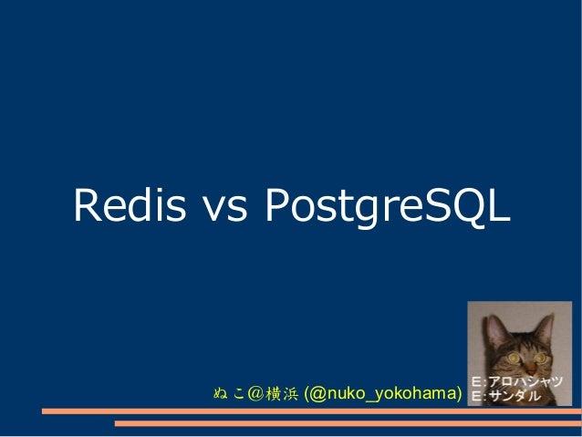 Redis vs PostgreSQL  ぬこ@横浜 (@nuko_yokohama)