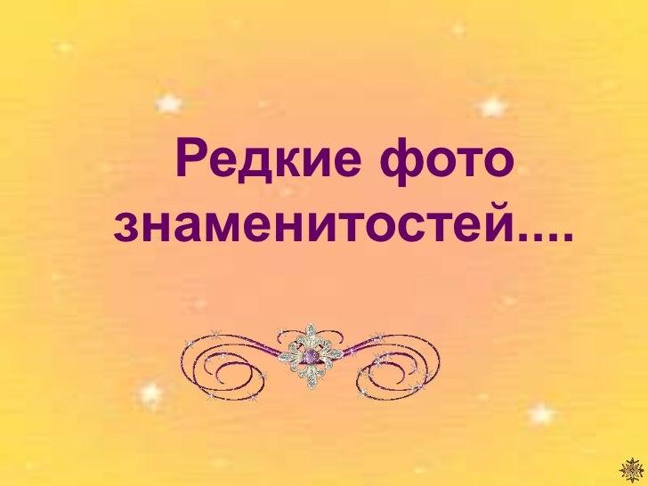 Redkie foto znamenitostej ru
