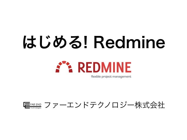 はじめる! Redmine ファーエンドテクノロジー株式会社