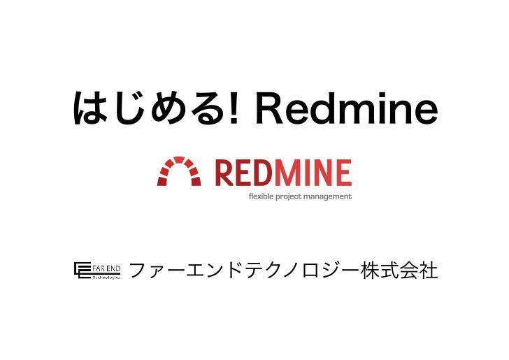 はじめる! Redmine