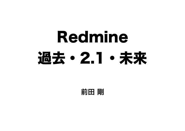 Redmine過去・2.1・未来   前田 剛