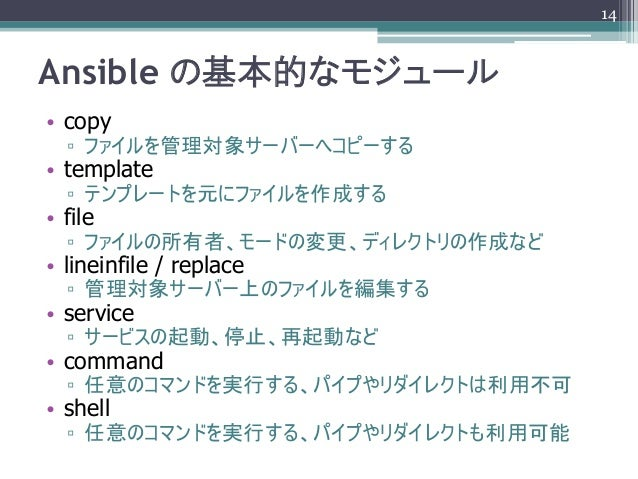 ansible template example - redmine ansible
