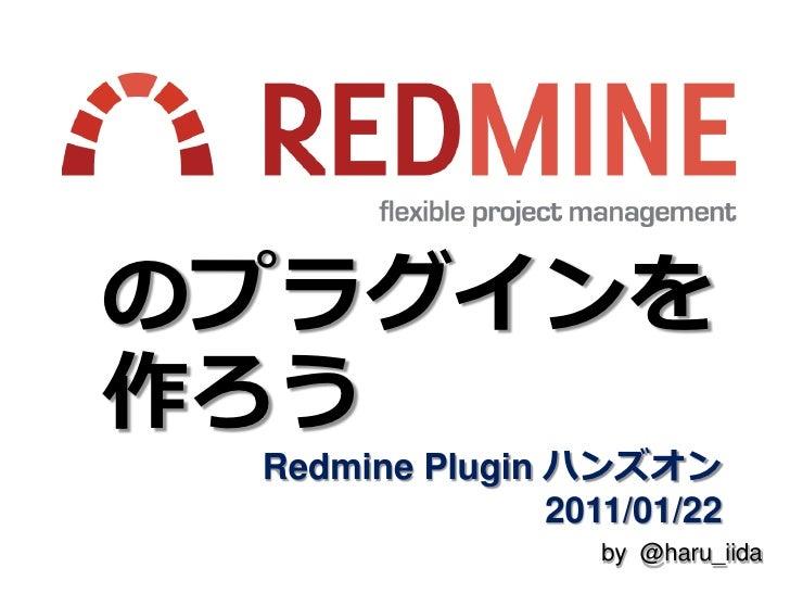 Redmine plugin ハンズオン