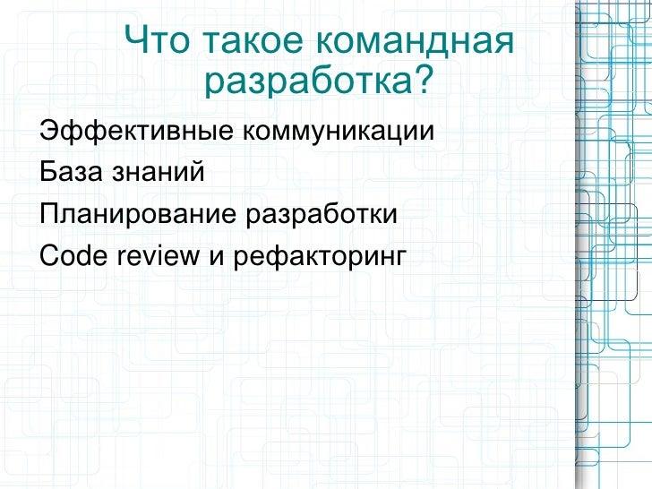 Что такое командная         разработка?Эффективные коммуникацииБаза знанийПланирование разработкиCode review и рефакторинг
