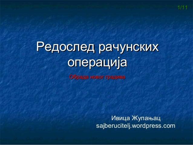 1/11  Редослед рачунских операција Обрада новог градива  Ивица Жупањац sajberucitelj.wordpress.com