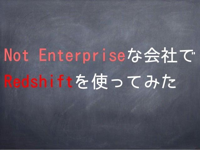 Not Enterpriseな会社でRedshiftを使ってみた