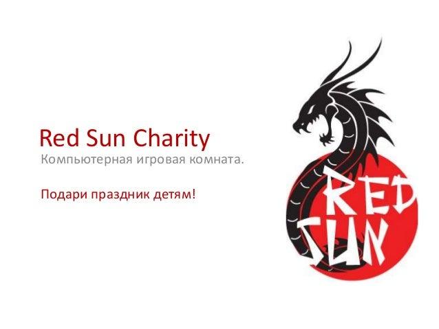 Red sun charity   компьютерная игровая комната