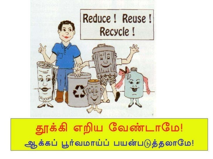 Reduce reuse recycle tamil