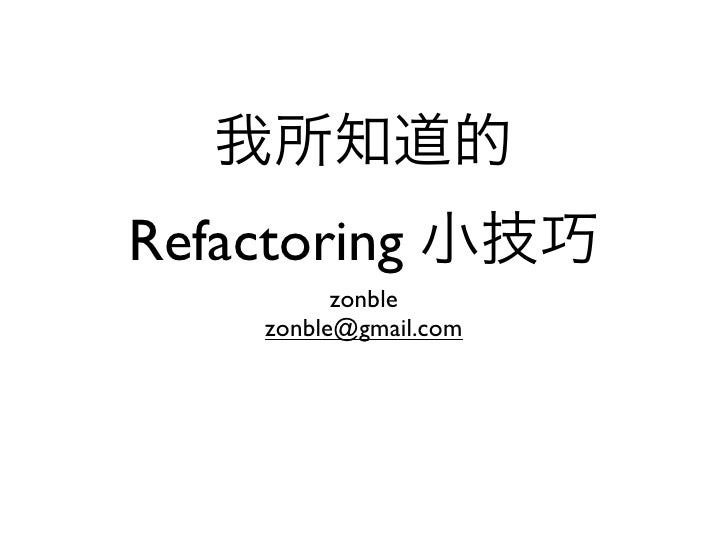 Refactoring           zonble     zonble@gmail.com