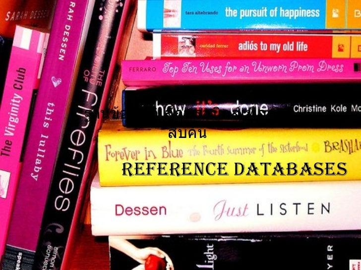 Reference Databases ฐานข้อมูลอิเล็กทรอนิกส์เพื่อการสืบค้น