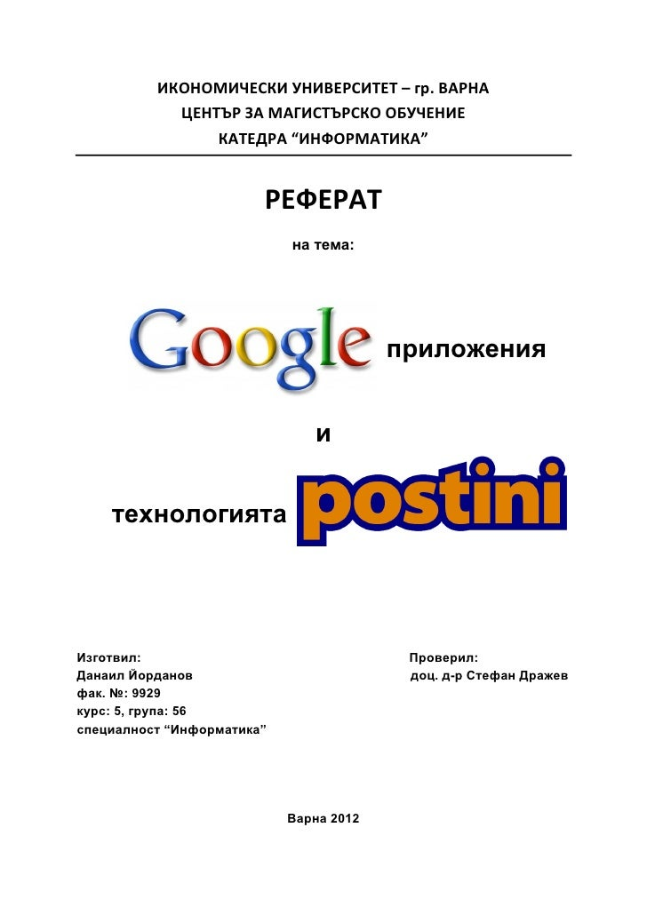 Google Applications and Postini Services
