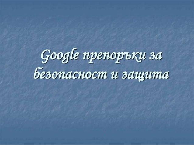 Google препоръки забезопасност и защита