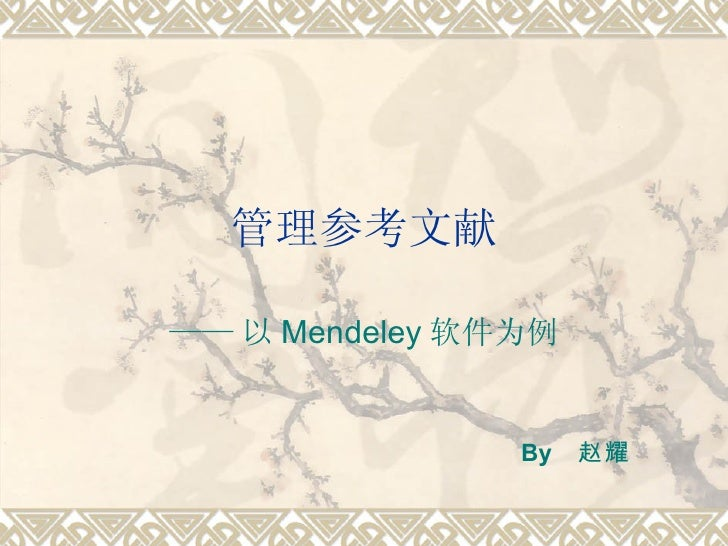 Reference Managment  Intorduction Of Mendeley