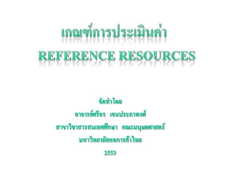เกณฑ์การประเมินค่า Reference resources