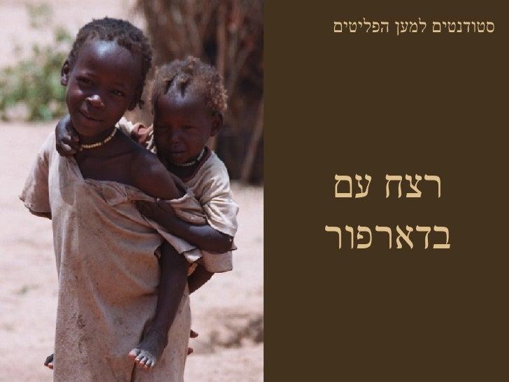 Refugees In Israel