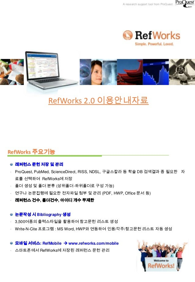A research support tool from ProQuest.                RefWorks 2.0 이용안내자료RefWorks 주요기능  레퍼런스 문헌 저장 및 관리- ProQuest, PubMed,...