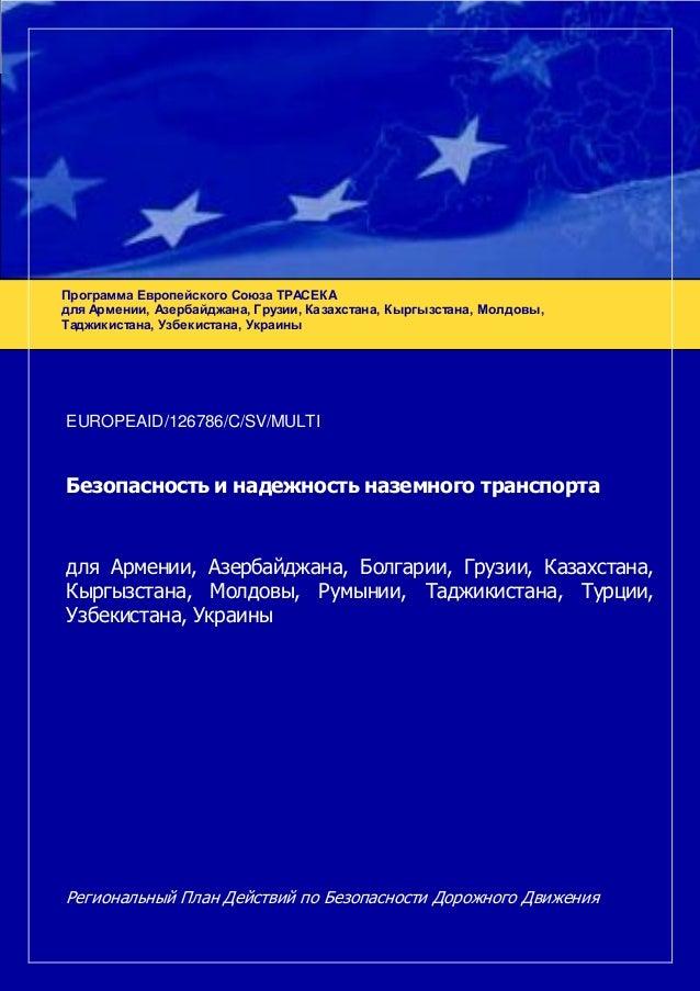 Программа Европейского Союза TРACEКA для Армении, Азербайджана, Грузии, Казахстана, Кыргызстана, Молдовы, Таджикистана, Уз...
