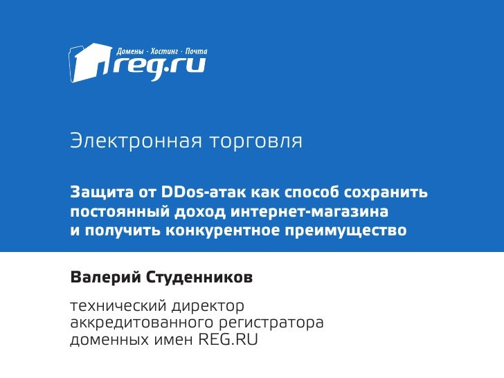 DDoS-protection from reg.ru