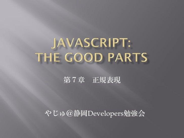 第7章   正規表現やじゅ@静岡Developers勉強会