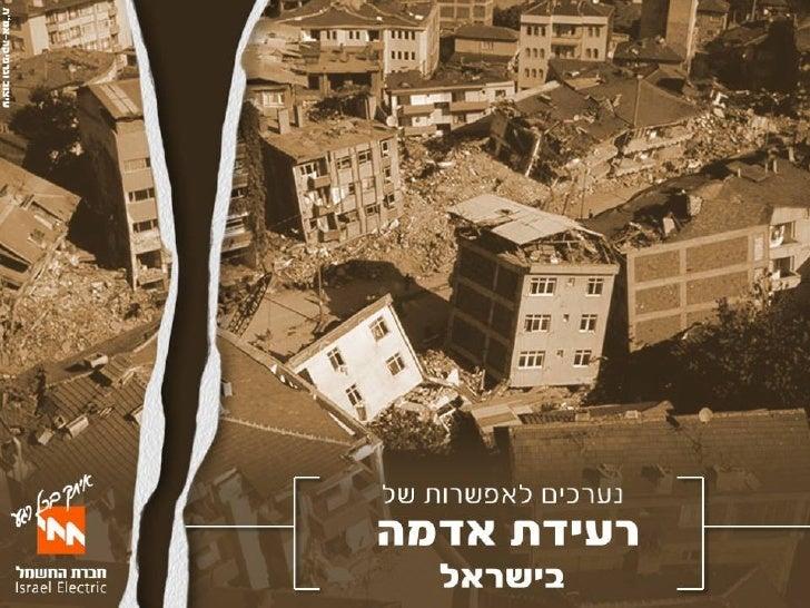 היערכוות לרעידת אדמה בישראל