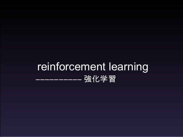reinforcement learning ―――――――――― 強化学習
