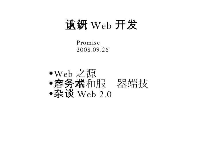 重新认识 Web 开发 <ul><ul><li>Web 之源 </li></ul></ul><ul><ul><li>客户端和服务器端技术 </li></ul></ul><ul><ul><li>杂谈 Web 2.0 </li></ul></ul>...