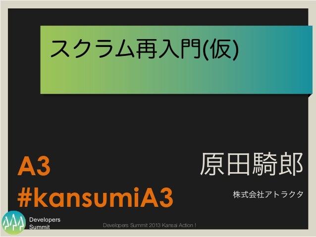 スクラム再入門(仮) Developer Summit 関西 2013