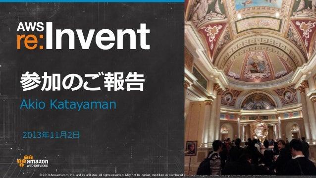 AWS re:Invent 2013 参加報告(新サービスとセッション)