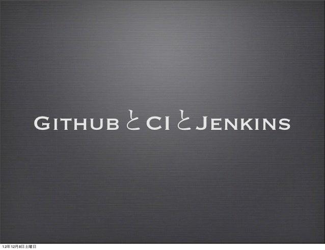 GithubとCIとJenkins12年12月8日土曜日