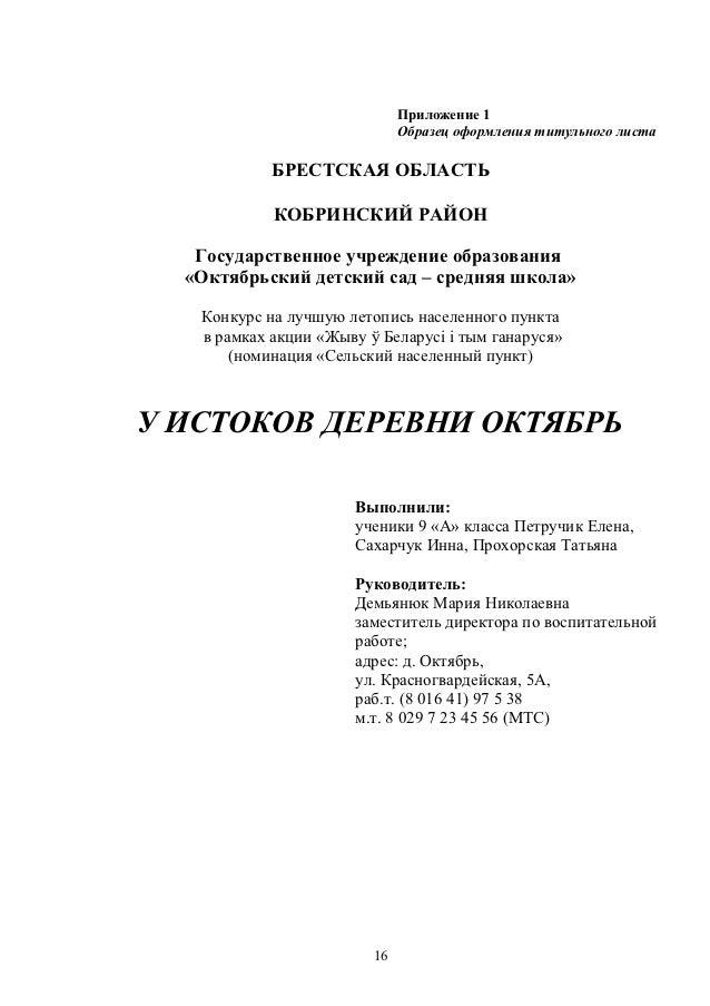 Образцы оформления сочинений на конкурс