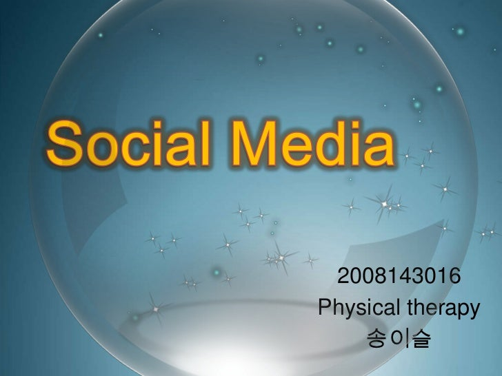 Social Media<br />2008143016<br />Physical therapy<br />송이슬<br />
