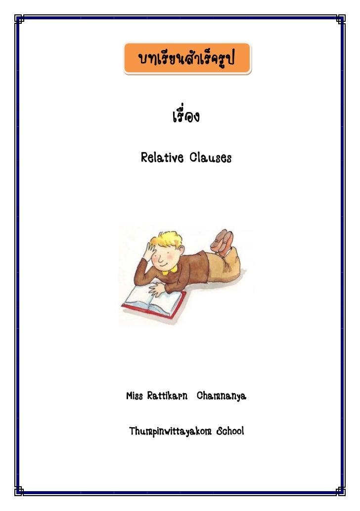 º·àÃÕ¹ÊíÒàÃç¨ÃÙ»         àÃ×ͧ            è  Relative ClausesMiss Rattikarn ChamnanyaThumpinwittayakom School