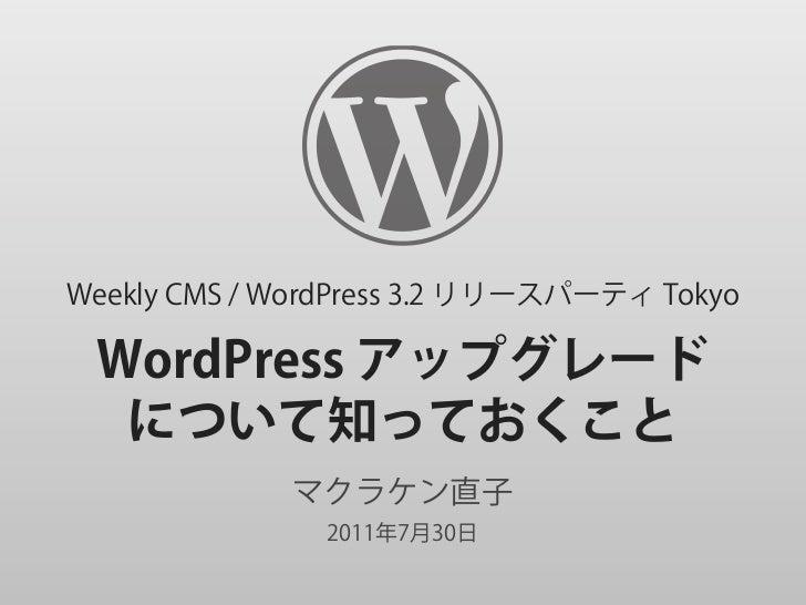 WordPress アップグレードについて知っておくこと