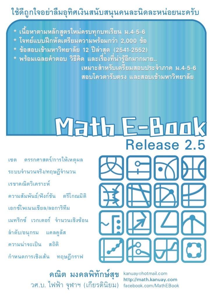 GSP คณิตศาสตร์ ม.ปลาย ม.4-5-6