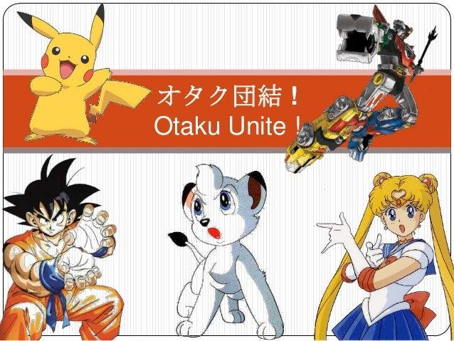 オタク団結 !    Otaku Unite !1
