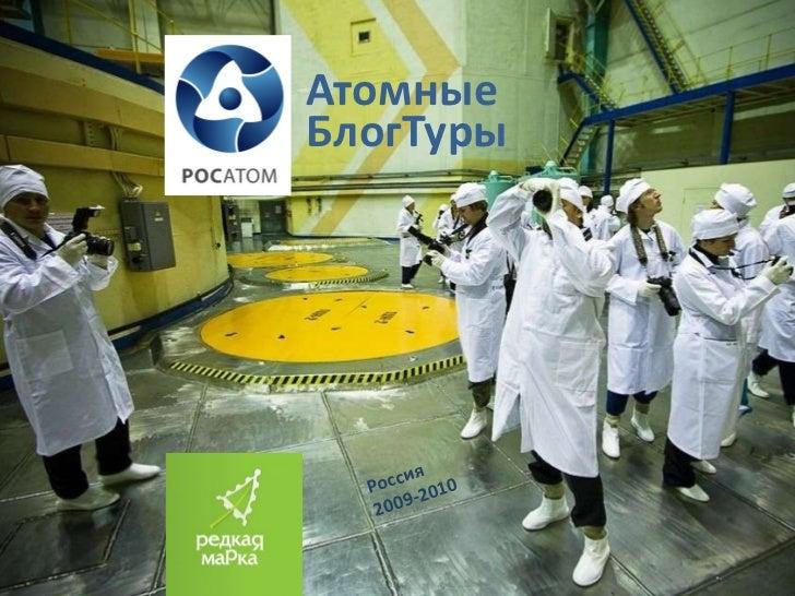 Блогтуры на атомные станции