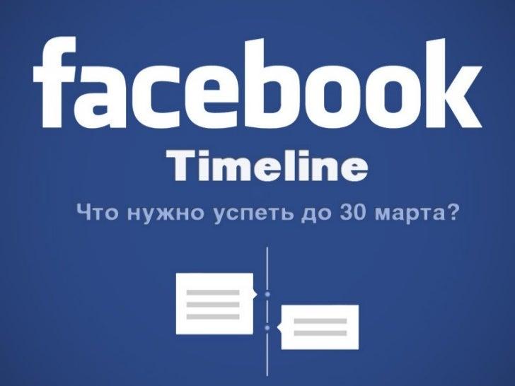 New! Facebook Хроника для брендов. Как подготовиться к переменам