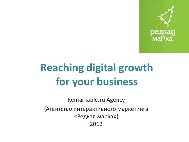 Reaching digital growth   for your business         Remarkable.ru Agency(Агентство интерактивного маркетинга           «Ре...