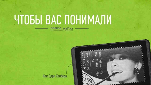 ЧТОБЫ ВАС ПОНИМАЛИКак Одри Хепберн