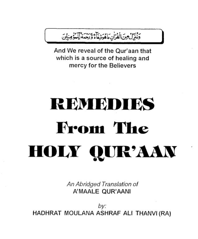 And We reveal of the Quraan that     which is a source of healing and         mercy for the Believers    RERIEDIES      Fr...