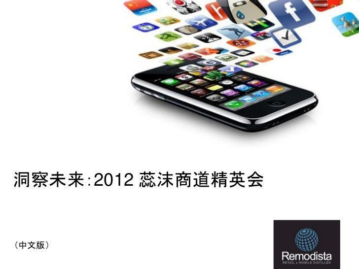 洞察未来:2012 蕊沫商道精英会
