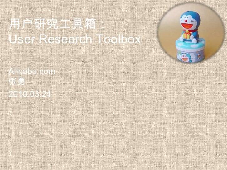 用户研究工具箱:User Research ToolboxAlibaba.com张勇2010.03.24