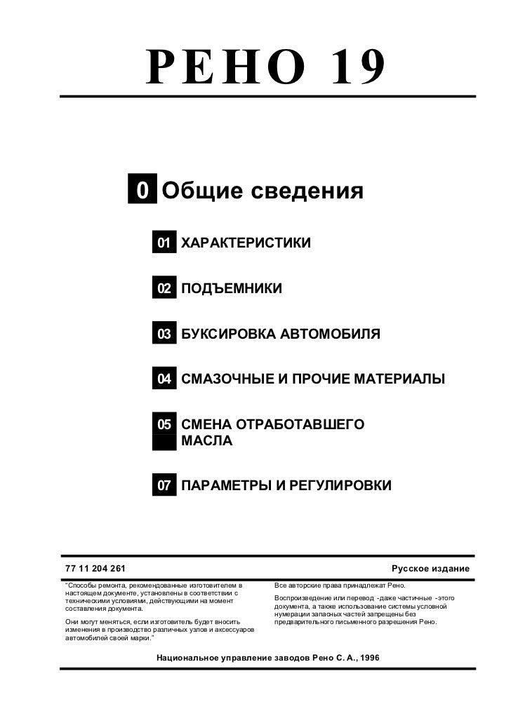 Р Е Н О 1 9                    0 Общие сведения                          01 ХАРАКТЕРИСТИКИ                          02 ПОД...