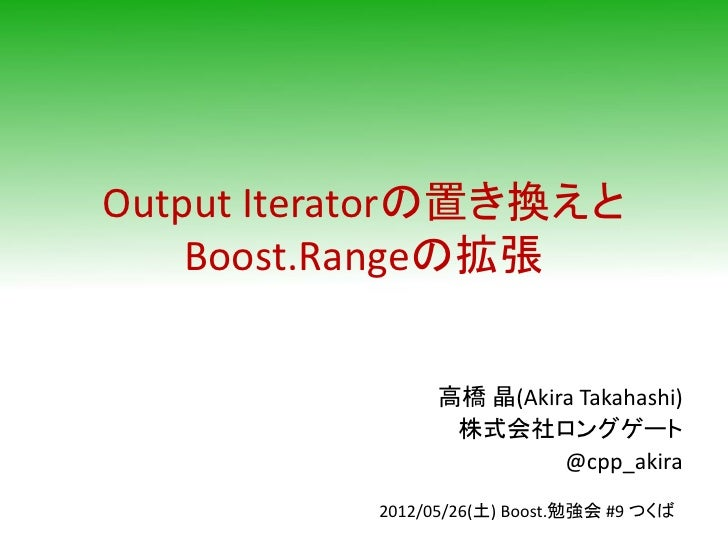 Replace Output Iterator and Extend Range JP