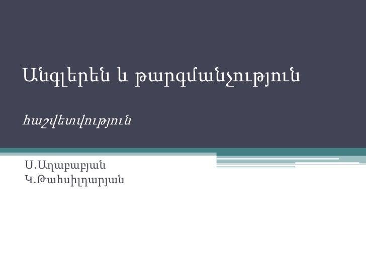 Անգլերեն և թարգմանչությունհաշվետվություն<br />Ս.ԱղաբաբյանԿ.Թահսիլդարյան<br />