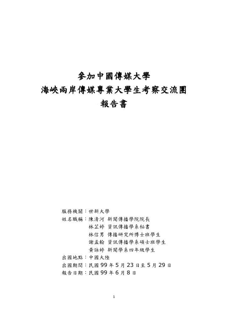 參加中國傳媒大學「海峽兩岸傳媒專業大學生考察交流團」報告書