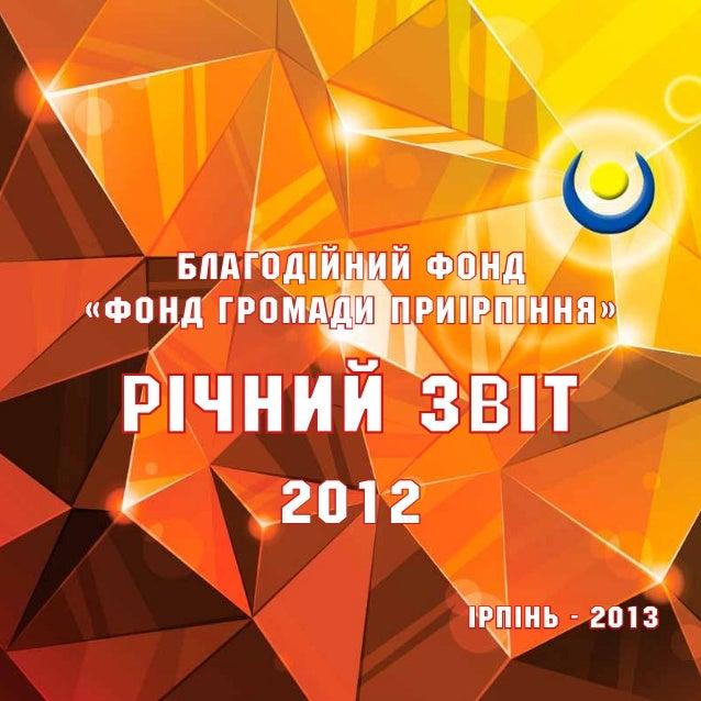 1    БЛАГОДІЙНИЙ ФОНД«ФОНД ГРОМАДИ ПРИІРПІННЯ»         2012                  ІРПІНЬ - 2013